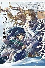 辺獄のシュヴェスタ(5) (ビッグコミックス) Kindle版