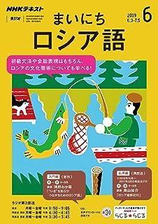 NHKラジオ まいにちロシア語 2019年 6月号 [雑誌] (NHKテキスト)
