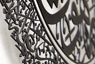 YOBESHO Large Metal Ayatul Kursi Wall Art, Islamic Wall Art, Islamic Gift, Metal, Calligraphy, Black, Gold, Cooper Tones, Muslim Gifts, Quran Art, Islamic Home Decor, 35 x27,5 inches (Gold)