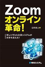 表紙: Zoomオンライン革命!   田原真人