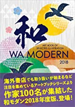 ART BOOK OF SELECTED ILLUSTRATION WA MODERN 和モダン2018年度版