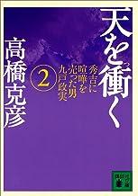 表紙: 天を衝く 秀吉に喧嘩を売った男九戸政実(2) (講談社文庫)   高橋克彦