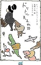 表紙: 新訳・ドリトル先生物語 | ヒュー・ロフティング