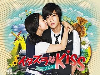 イタズラなKiss-Playful Kiss(字幕版)