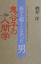 Recommended aspect of biological ideas to live skillfully than the man that Sun Tzu was not exceeded - Anthropology of demon Taniko (1993) ISBN: 488466213X [Japanese Import]