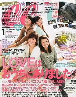CanCam (キャンキャン) 2013年 01月号 [雑誌]
