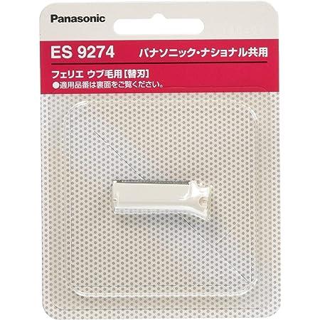 パナソニック フェリエ ウブ毛用刃 F-200(刃ブロック) ES9274