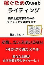 稼ぐためのwebライティング: seoで検索上位を取る記事の書き方