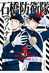 石橋防衛隊(個人) (CannaComics) Kindle版