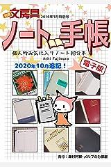 ノート・手帳 わたしと手帳のふたりきり。 (メルプのお部屋) Kindle版