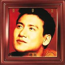 jacky cheung wen bie mp3