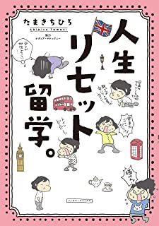 人生リセット留学。 (ソノラマ+コミックス)