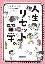 表紙: 人生リセット留学。 (ソノラマ+コミックス)   たまき ちひろ