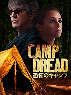 恐怖のキャンプ(字幕版)