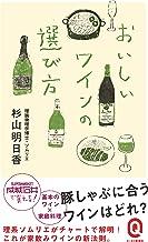 表紙: おいしいワインの選び方 (イースト新書Q) | 杉山明日香