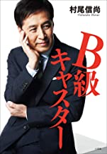 表紙: B級キャスター | 村尾信尚