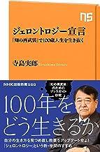 表紙: ジェロントロジー宣言 「知の再武装」で100歳人生を生き抜く (NHK出版新書) | 寺島 実郎