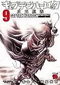 キャプテンハーロック~次元航海~9 (チャンピオンREDコミックス)