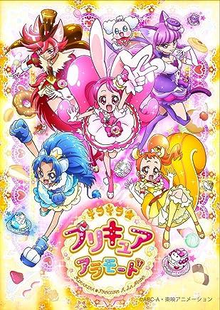 キラキラ☆プリキュアアラモード! Blu-ray Vol.2