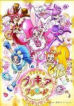 キラキラ☆プリキュアアラモード! Blu-ray Vol.3