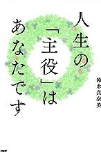 表紙: 人生の「主役」はあなたです | 鈴木 真奈美