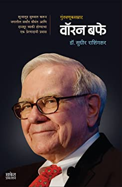 Warren Buffett: (Marathi Edition)