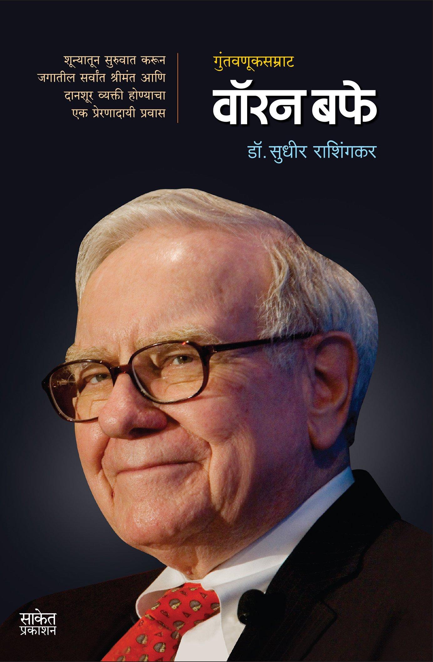 Warren Buffett: (Marathi Edition)
