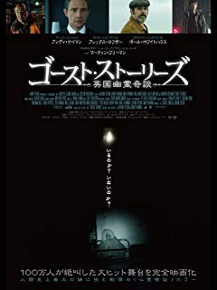 ゴースト・ストーリーズ 英国幽霊奇談(吹替版)