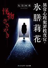 表紙: 異常心理犯罪捜査官・氷膳莉花 怪物のささやき (メディアワークス文庫) | 久住 四季