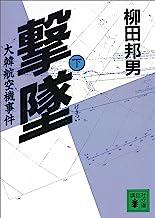 表紙: 撃墜(下)大韓航空機事件 撃墜 大韓航空機事件 (講談社文庫)   柳田邦男
