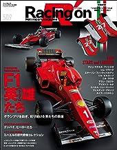 表紙: Racing on No.509   三栄