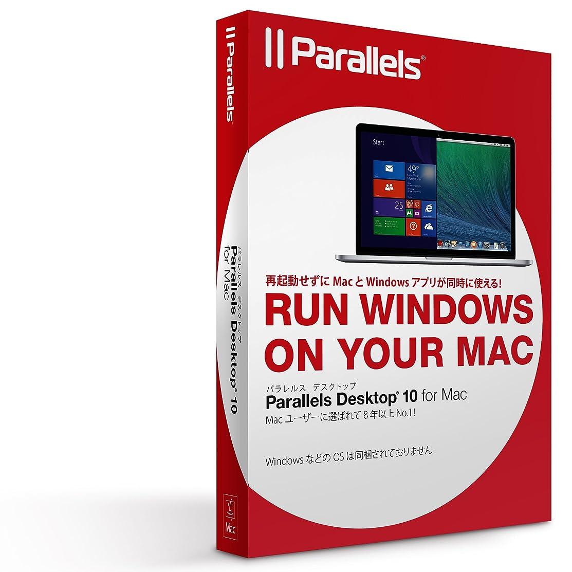 出会い侮辱不適当Parallels Desktop 10 for Mac Retail Box JP