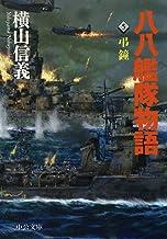 表紙: 八八艦隊物語5 弔鐘 (C★NOVELS) | 横山信義