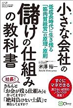 表紙: 小さな会社の儲けの仕組みの教科書 | 米澤 裕一