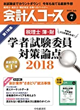 Accounting People Course in July 2018, # # # # [Magazine]