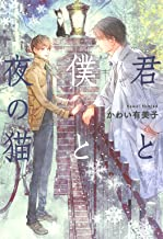 表紙: 君と僕と夜の猫 (一般書籍) | 笠井あゆみ