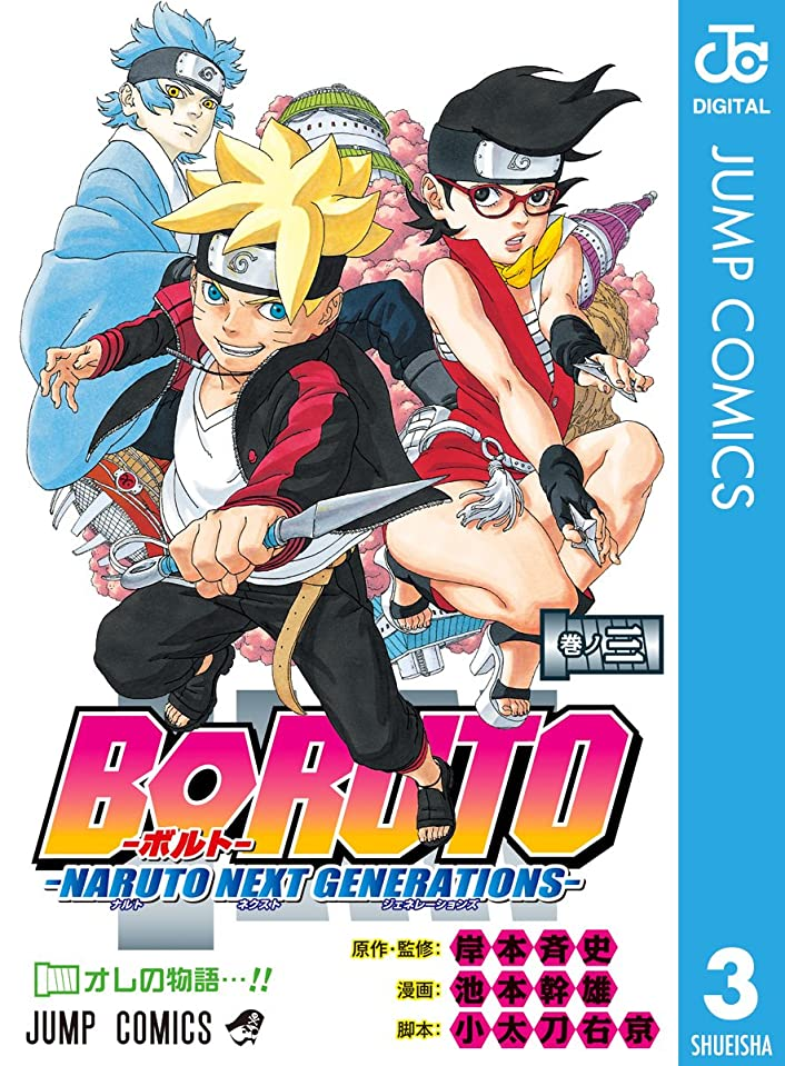 機械的公平納屋BORUTO-ボルト- -NARUTO NEXT GENERATIONS- 3 (ジャンプコミックスDIGITAL)