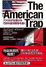 表紙: The American Trapアメリカン・トラップ―アメリカが仕掛ける巧妙な経済戦争を暴く | フレデリック・ピエルッチ