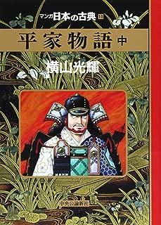 平家物語(中)―マンガ日本の古典 (11)