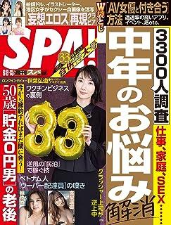 週刊SPA!(スパ) 2021年 6/8・15 合併号 [雑誌] 週刊SPA! (デジタル雑誌)