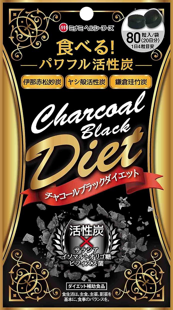 花瓶生産的交流するミナミヘルシーフーズ チャコールブラックダイエット 80粒入