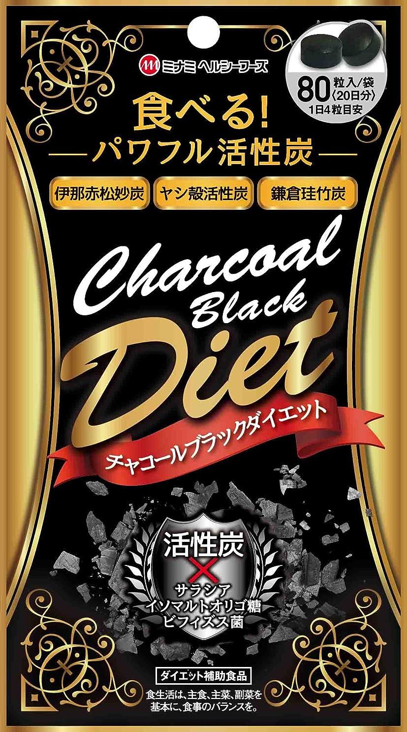 知覚ステレオペルーミナミヘルシーフーズ チャコールブラックダイエット 80粒入