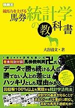 表紙: 競馬力を上げる馬券統計学の教科書 | 大谷清文