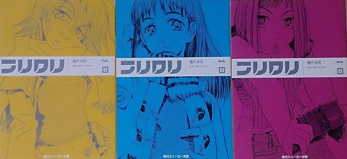 文献絞る酸フリクリ [小説] 文庫 1-3巻セット (角川スニーカー文庫)