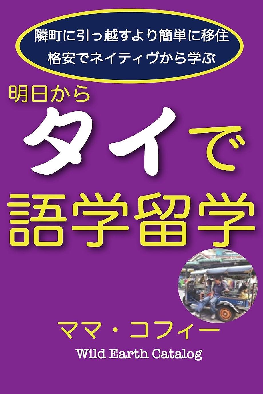 負解凍する、雪解け、霜解け学部明日からタイで語学留学