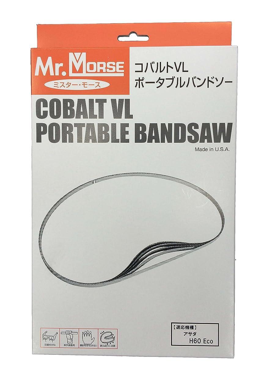 浸した適用済みひそかにMr.Morse 733-1418A 3本入り ポータブルバンドソー アサダ H60 Eco用