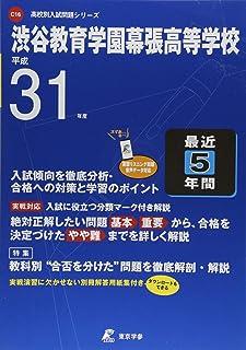 渋谷教育学園幕張高等学校 英語リスニング問題音声データ付き 平成31年度用 【過去5年分収録】 (高校別入試問題シリーズC16)
