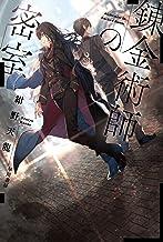 表紙: 錬金術師の密室 (ハヤカワ文庫JA) | 紺野 天龍