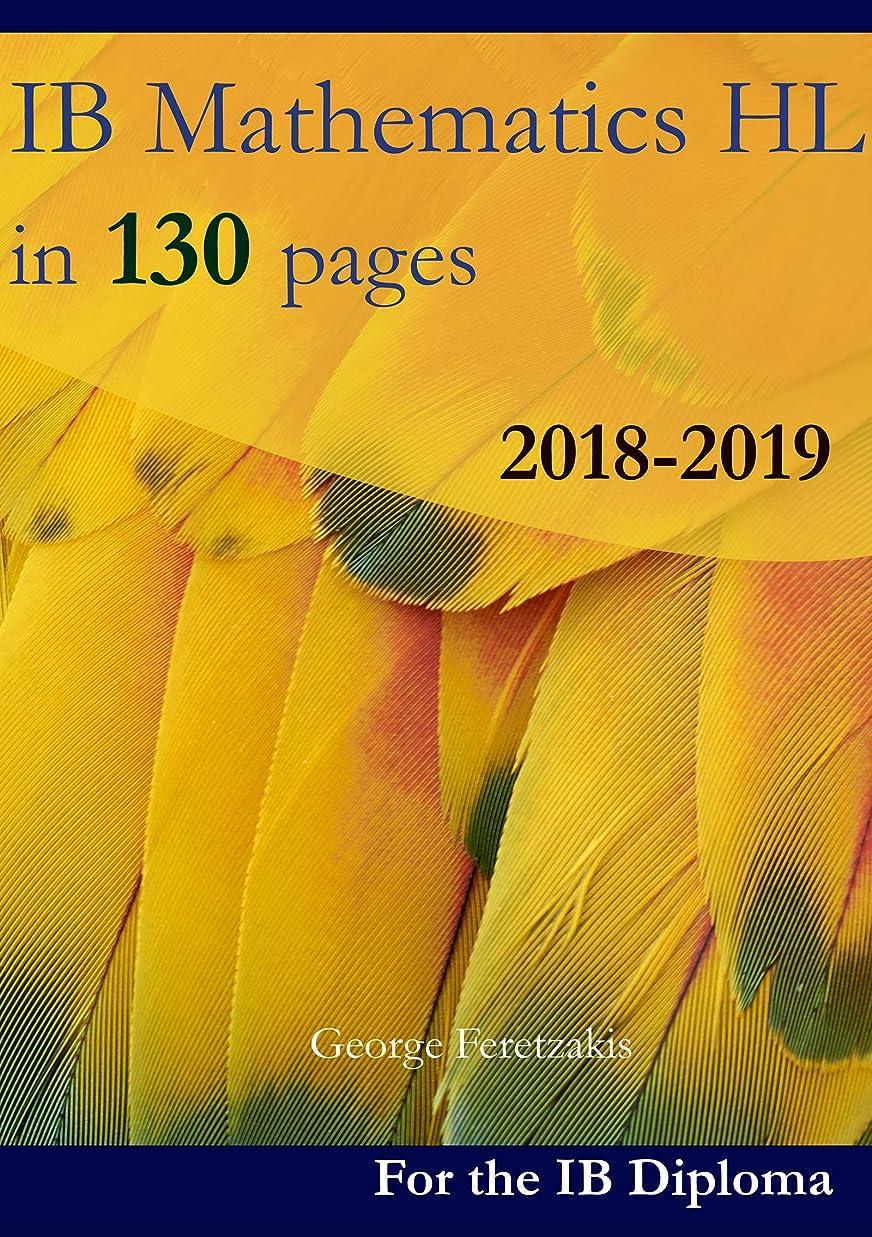 美的風味出席IB Mathematics HL in 130 pages: 2018-2019 (English Edition)