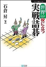 表紙: 世界一役に立つ実戦詰碁 | 石倉 昇
